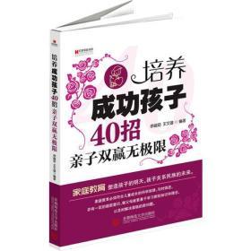宏章家庭教育:培养成功孩子40招