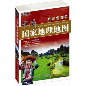 #(升级版)中国国家地理地图