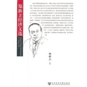 9787509724859-hs-郑新立经济文选
