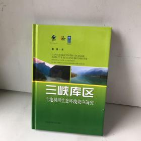 三峡库区土地利用生态环境效应研究