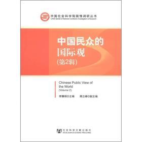 中国社会科学院国情调研丛书:中国民众的国际观(第2辑)