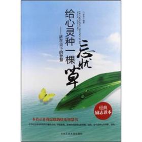 给心灵种一棵忘忧草活在当下的智慧 白智慧 北京工业大学出版社 9787563932795