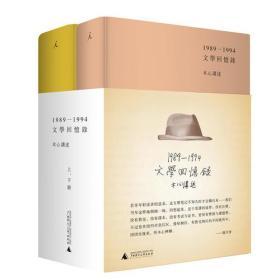 陈丹青文学回忆录