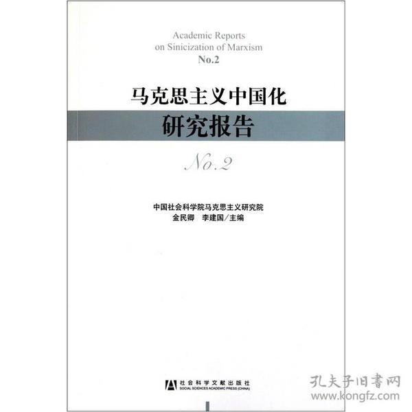马克思主义中国化研究报告[  No.2]