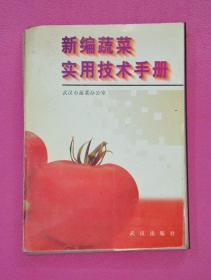新编蔬菜实用技术手册