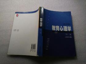 教育心理学(第三版)【无光碟】