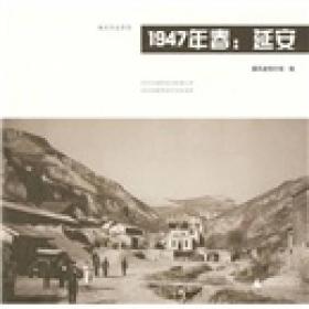 1947年春:延安