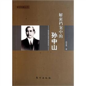 解密档案丛书:解密档案中的孙中山