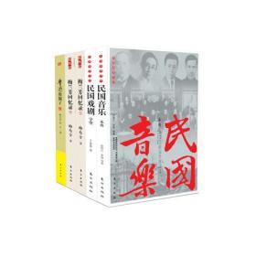 民国文艺:舞榭歌台间的悲喜人生(全四册五卷)