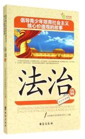倡导青少年培育社会主义核心价值观的故事(法治篇)