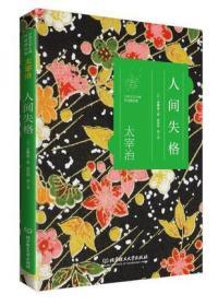 9787568200721-hs-世界儿童文学图文典藏系列包括:《安徒生童话全集》《格列佛游记》