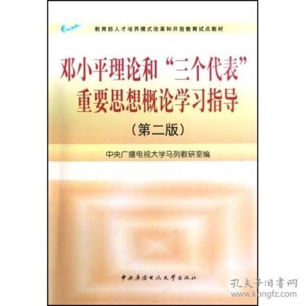 正版】邓小平理论和