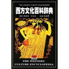 西方文化百科辞典