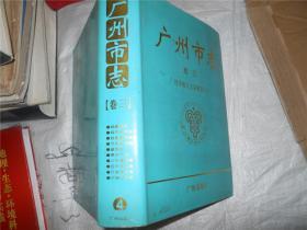 广州市志.卷三.