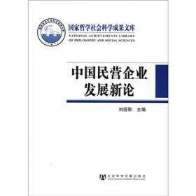 中国民营企业发展新论