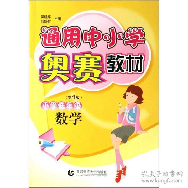 通用中小学奥赛教材(第1版)小学低年级数学