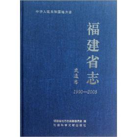 中华人民共和国地方志:福建省志(交通志1990-2005)