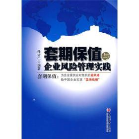 """套期保值与企业风险管理实践:套期保值:为企业提供应对危机的""""避风港"""",助中国企业实现""""蓝海战略""""。"""