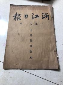 浙江日报1951年10月 馆藏合订本 如图