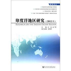 印度洋地区研究(2012/1)