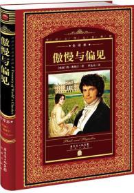 世界文学名著典藏·全译本:傲慢与偏见(新版)