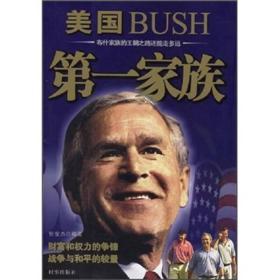 美国BUSH第一家族