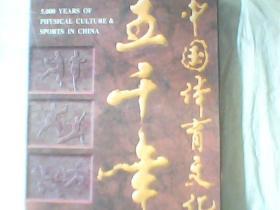 中国体育文化五千年 精装盒套书衣完好