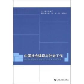 中国社会建设与社会工作
