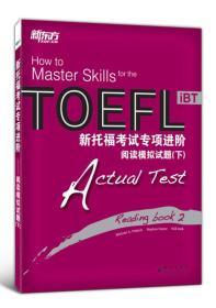 新托福考试专项进阶:阅读模拟试题(下)