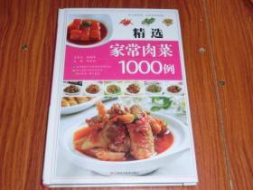 精选家常肉菜1000例(精装)
