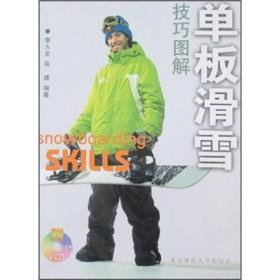 库存书 单板滑雪技巧图解
