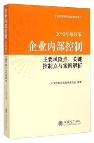 企业内部控制培训指定教材·企业内部控制:主要风险点、关键控制点与案例解析(2015年修订版)