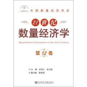 21世纪数量经济学 第12卷