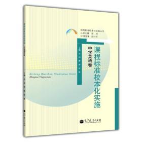 课程标准校本化实施(中学英语卷)