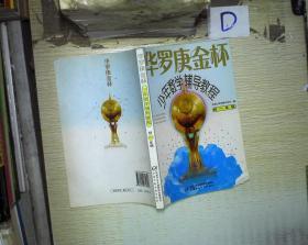 华罗庚金杯少年数学辅导教程-初一年级