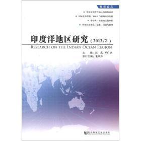 印度洋地区研究(2012/2)