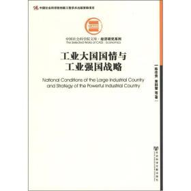 中国社会科学院文库·经济研究系列:工业大国国情与工业强国战略