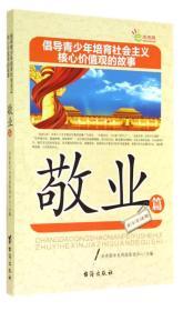 倡导青少年培育社会主义核心价值观的故事(敬业篇)