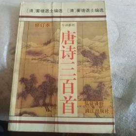 唐诗三百首弘征译析