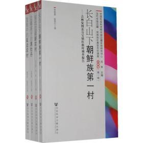 当代中国边疆.民族地区典型百村调查:吉林卷(全4册)