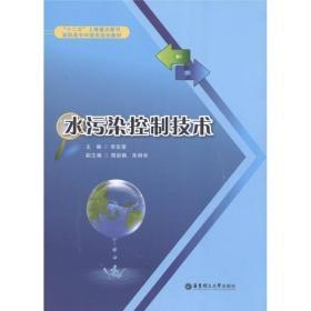 高职高专环境类规划教材:水污染控制技术