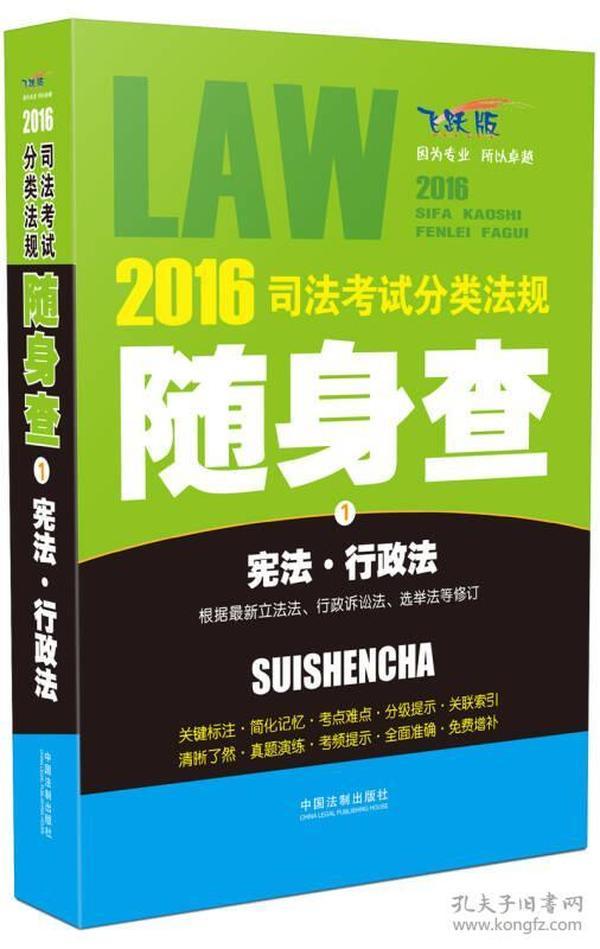 2016司法考试分类法规随身查 宪法·行政法