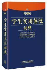 外研社:学生使用英汉词典(双色)