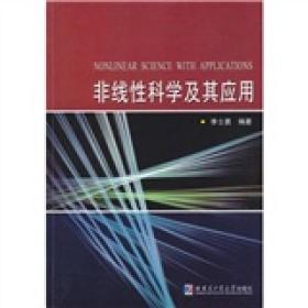 非线性科学及应用  李士勇著  哈尔滨工业大学出版社