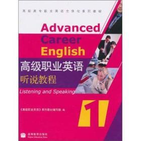 高级职业英语听说教程1