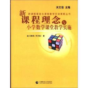 新课程理念与课堂教学行动策略丛书:新课程理念与小学数学课堂教学实施