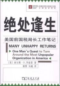 绝处逢生:美国前国税局长工作笔记