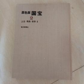 原版日本日文 原色版国宝 2 上古 飞鸟 奈良 II 第6回配本 每日新闻社国宝委员会事务局 每日新闻社昭和43年  8开