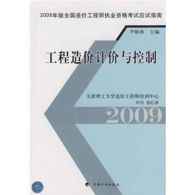 2009年版全国造价工程师执业资格考试应试指南:工程造价计价与控制
