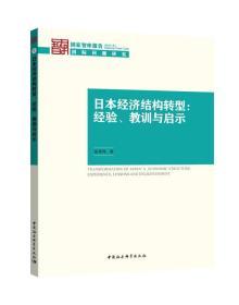【正版】日本经济结构转型:经验、教训与启示:experience, lessonss and enlightment 张季风著